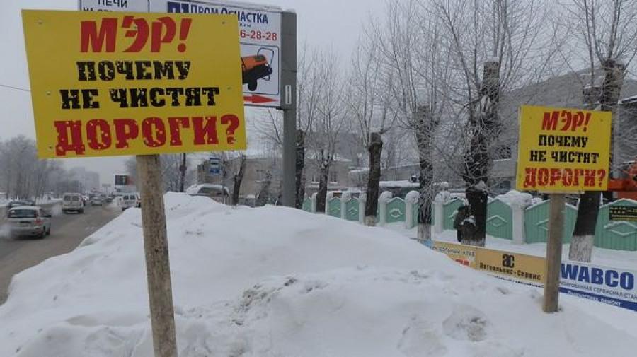 """На Павловском тракте появились плакаты: """"Мэр! Почему не чистят дороги?"""". Барнаул, 4 декабря 2012 года."""