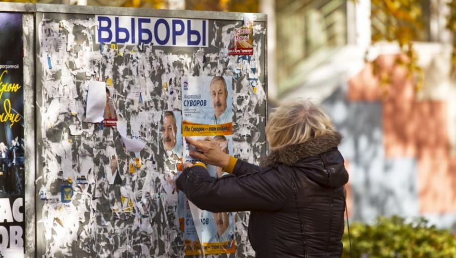 Выборы.