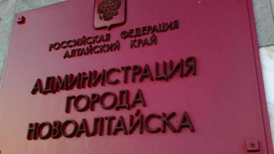 Администрация Новоалтайска.