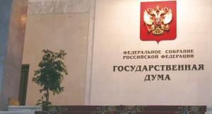 Госдума РФ.