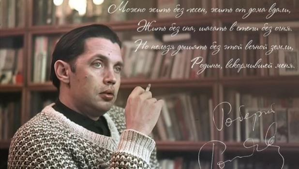 Роберт Рождественский.