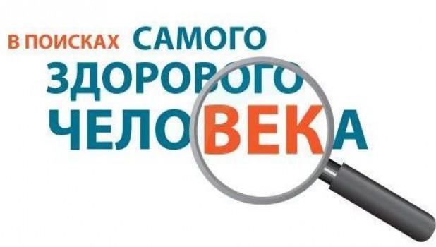 В начале июля в 15 городах Сибири будут искать самого здорового человека.