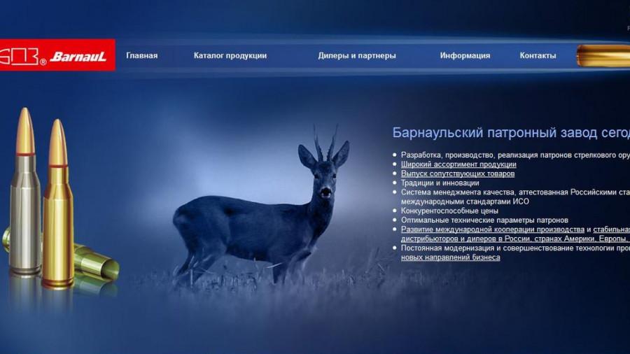 Скрин сайта Барнаульского патронного завода.