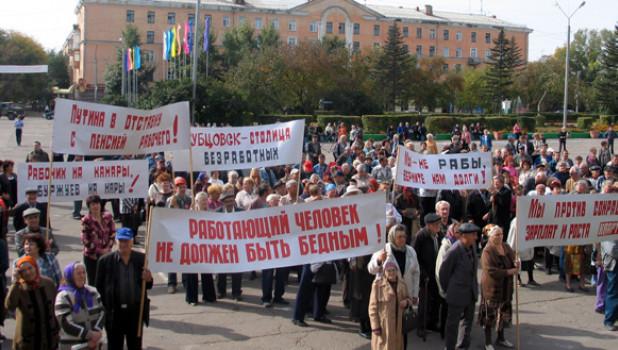 Митинг в Рубцовске против роста коммунальных тарифов и невыплаты зарплат, 22 сентября 2009г.