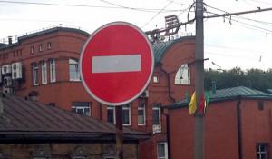 Перекрытие дорог.