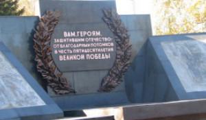 1 октября - открытие Мемориала Славы на пл. Победы