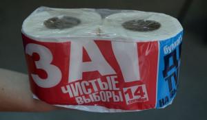 """В Барнауле раздавали туалетную бумагу """"За чистые выборы""""."""