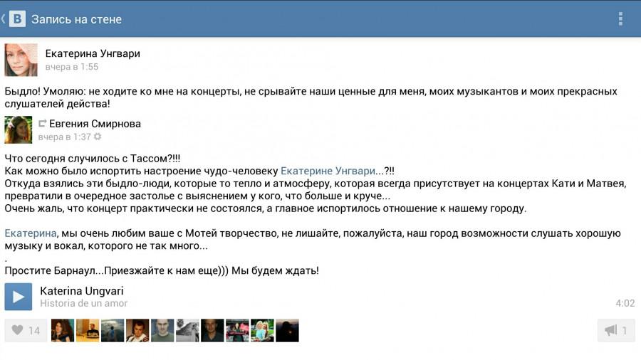 Пост Екатерины Унгвари.