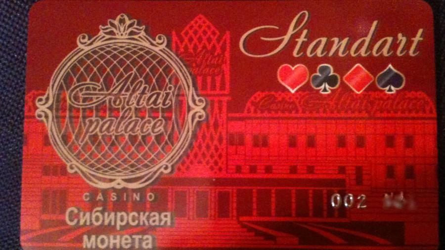Персональная карта игрока казино Altai Palace.