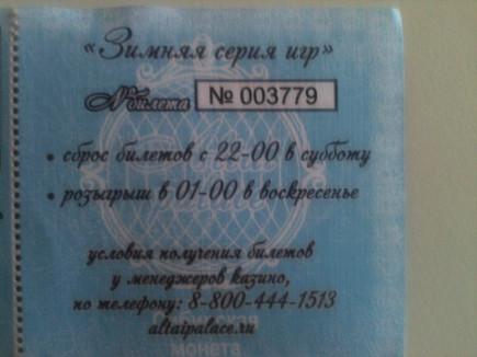 Билет на розыгрыш в казино Altai Palace.
