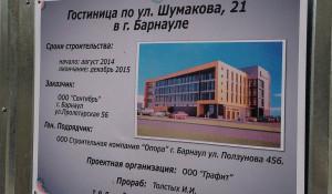 В Барнауле построят семиэтажную гостиницу.