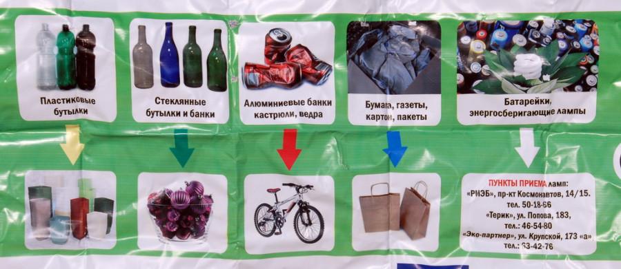 Первая в 2015 году акция по раздельному сбору бытовых отходов
