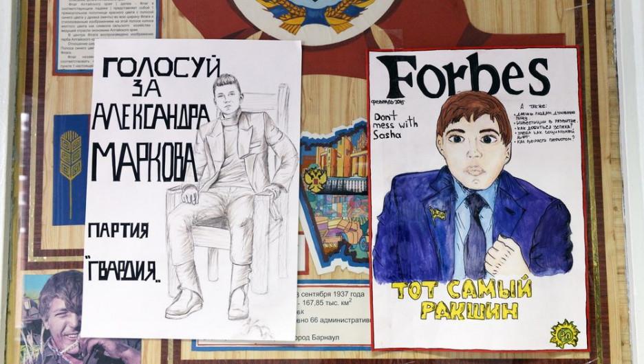 Предвыборные плакаты в 42-й гимназии.