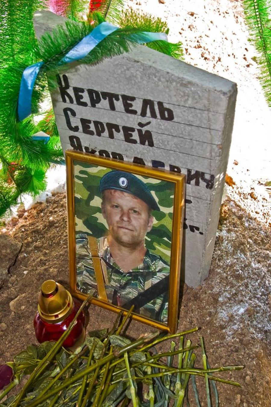 Могила Сергея Кертеля. Фото Михаила Хаустова.