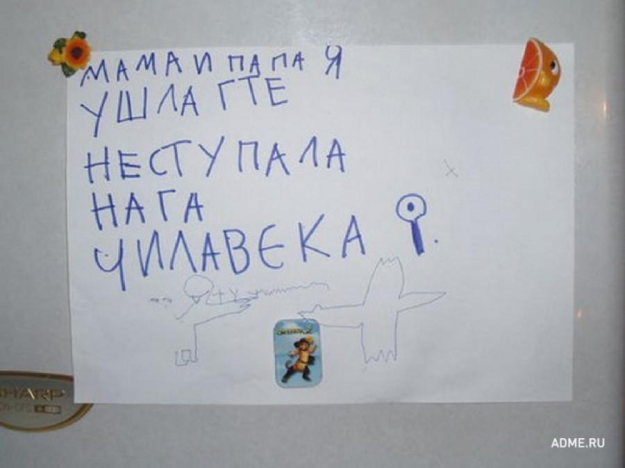 Записки от детей.