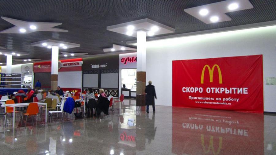 """Будущий ресторан """"Макдональдс"""" в """"Арене""""."""