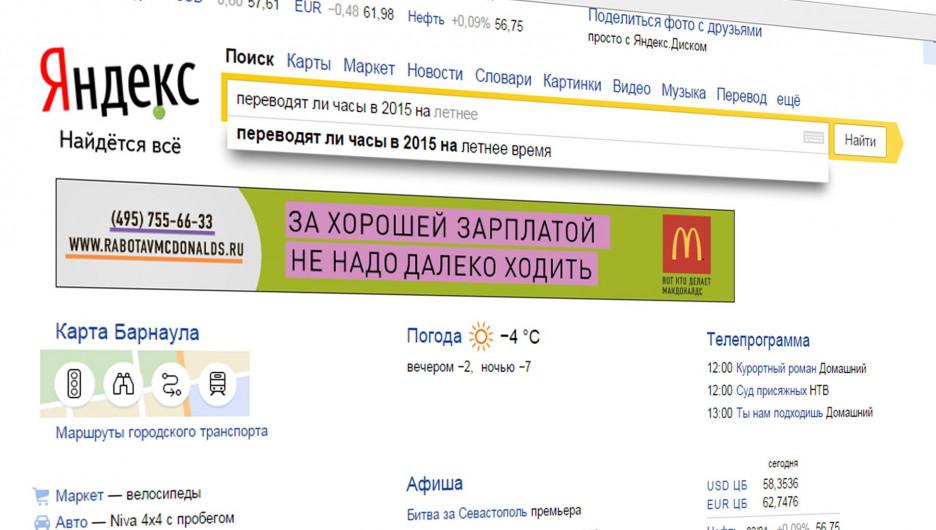 Яндекс. Поисковый запрос.