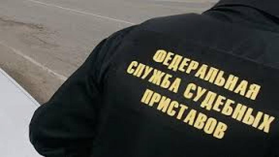 Служба судебных приставов.