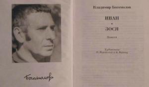 """Владимир Богомолов - """"Иван""""."""