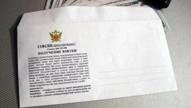 Конверты для взяток чиновникам.