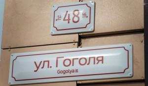 Рекомендованные мэрией Барнаула адресные аншлаги.