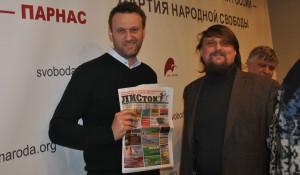 Алексей Навальный и алтайский журналист Сергей Михайлов.