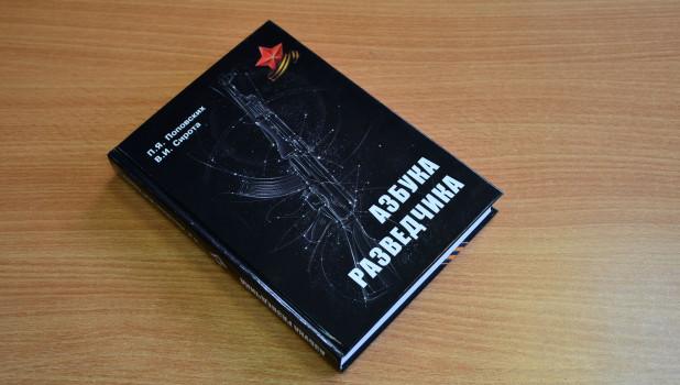 ФСБ рассказала, как Япония отправляла пленных советских разведчиков на опыты