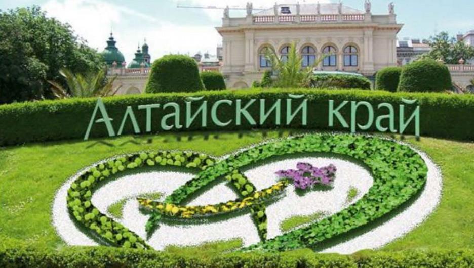 Логотип Алтайского края.