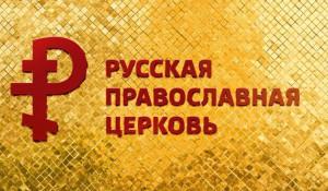 Для русской православной церкви придумали бренд.