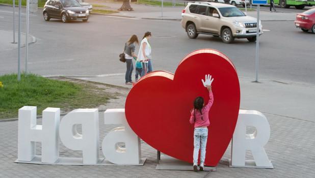 """Я люблю Барнаул""."