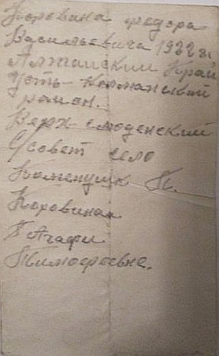 Записка Федора Коровина.  Фото предоставлено поисковиками г. Сафоново.