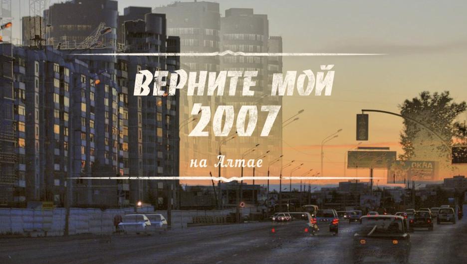 """""""Верните мой 2007"""" на Алтае."""