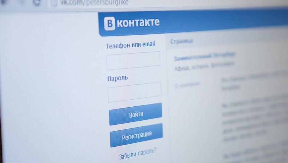 ВКонтакте.