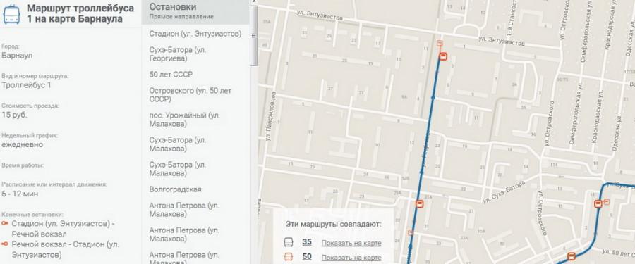 Конечная остановка троллейбуса маршрута № 1 на улице Энтузиастов.
