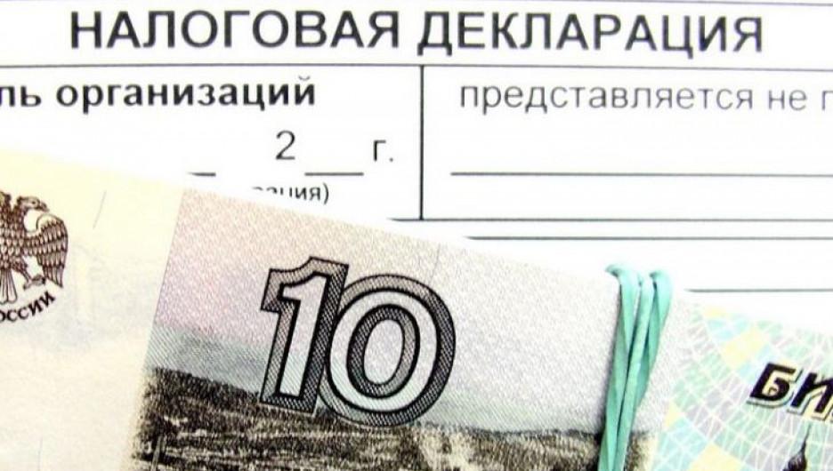 Налоги.