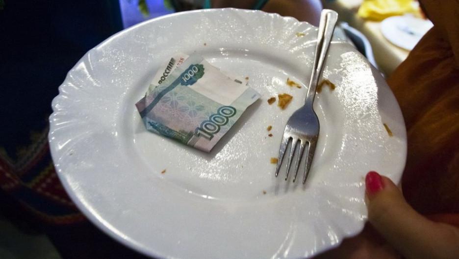 Деньги. Еда.