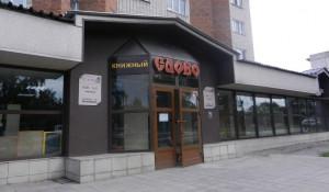 """Книжный магазин """"Слово""""."""