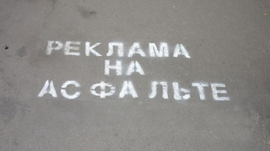 Реклама на асфальте.