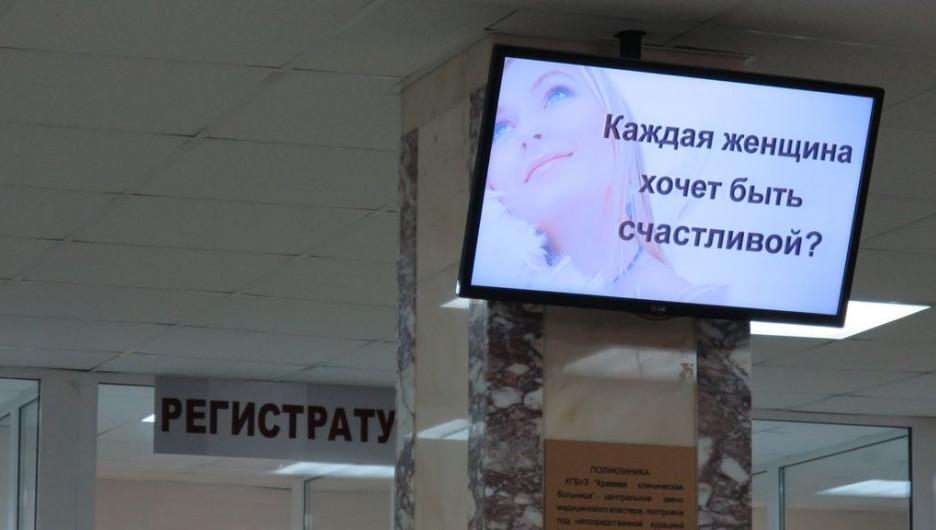 Исследовательский центр кафедры рекламы и связей с общественностью АлтГУ провел исследование в поликлиниках.