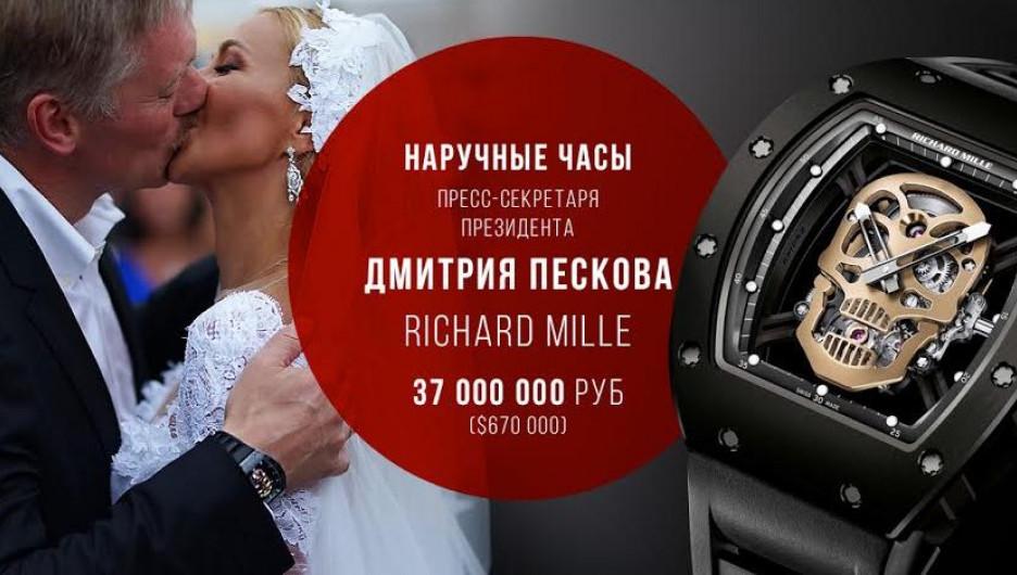 Навальный рассмотрел на Пескове в день свадьбы часы за 37 миллионов рублей.