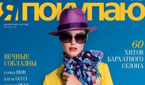"""""""Чувственно"""" – тема нового номера Shopping Guide """"Я Покупаю. Барнаул""""."""