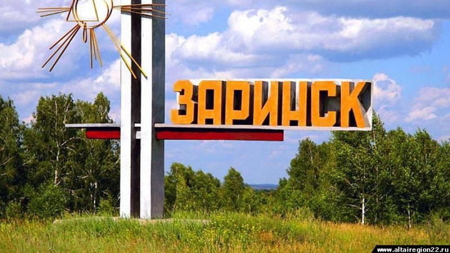 Заринск.