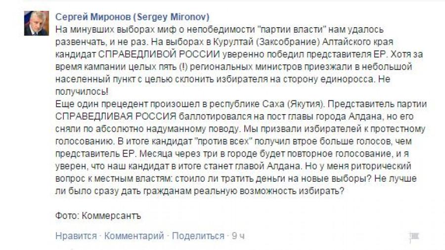 Скриншот поста Сергея Миронова о выборах в Республике Алтай.