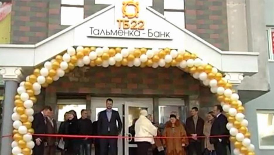 """Открытие офиса """"Тальменка-банка"""" в Бахчисарае."""