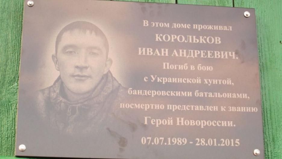 В Озерках установили памятную доску Ивану Королькову.