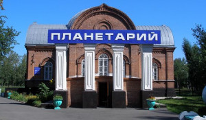 Барнаульский планетарий.