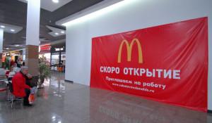 Барнаульцы ждут открытия McDonald's.
