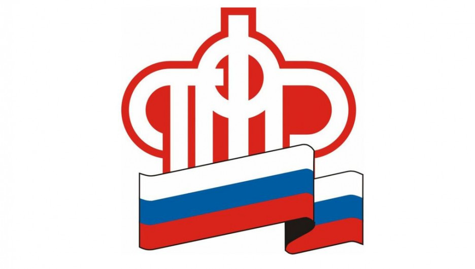 Логотип Пенсионного фонда.