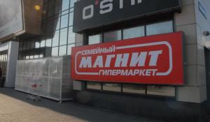 """""""Магнит"""" в ТРЦ """"Весна""""."""
