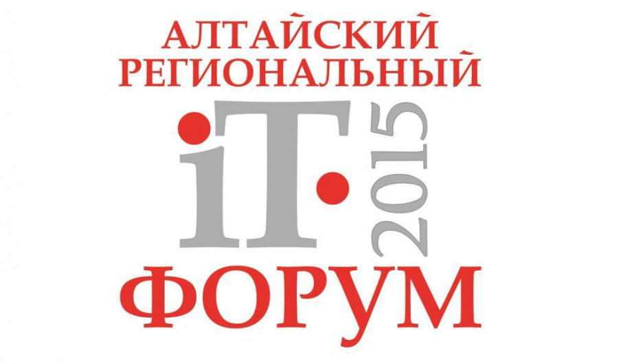 Логотип Алтайского регионального ИТ-форума